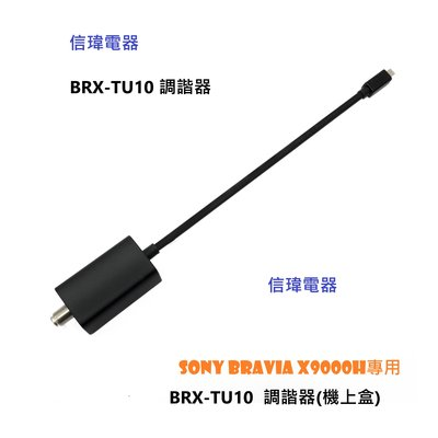 (信瑋電器)【BRX-TU10】SONY TUNER電視數位調諧器,公司貨含發票
