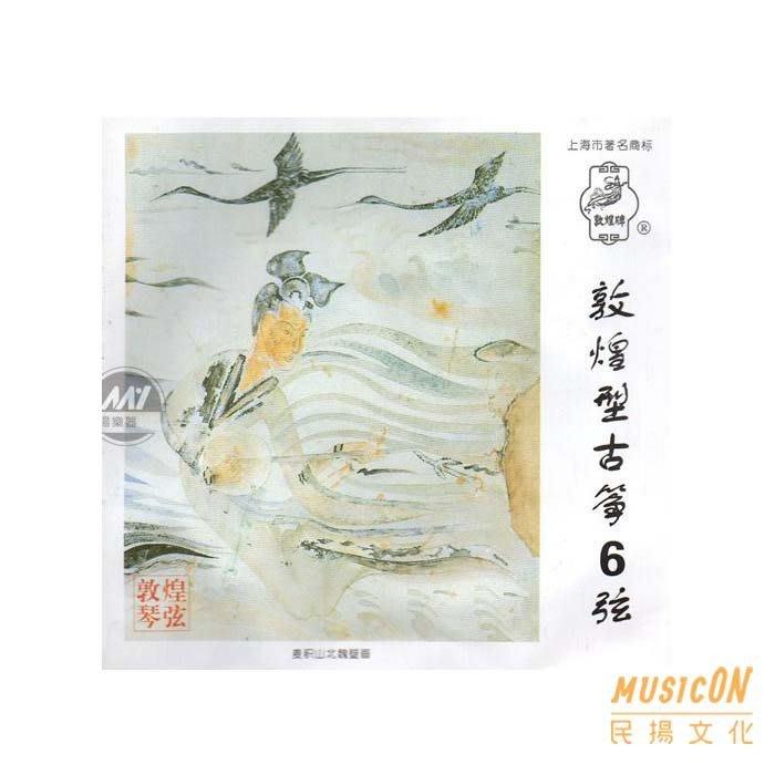 【民揚樂器】敦煌 古箏弦 #6 #7 #8 #9 #10 纏弦 保證正貨