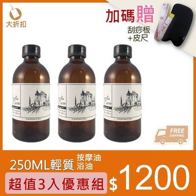 【250ml 按摩精油 泡澡精油 任選...