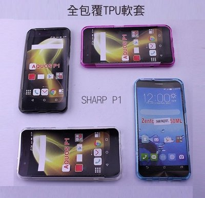 *phone寶*夏普 SHARP P1 防摔透明殼TPU軟套 透色套 超薄套 保護殼