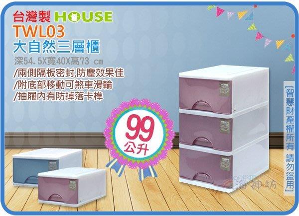 =海神坊=台灣製 HOUSE TWL03 大自然收納櫃 三層櫃 整理箱 置物箱 抽屜櫃 附輪 99L 4入3100元免運