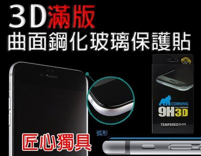 3D曲面 滿版 鋼化玻璃螢幕保護貼 4.7吋 iPhone 7/i7 強化玻璃 手機螢幕保貼/耐刮抗磨/疏水疏油