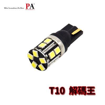 【PA LED】T10 解碼王 歐系車 TIGUAN GOLF AUDI VOLVO 解碼 LED 小燈 牌照燈 倒車燈