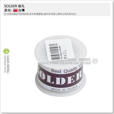 【工具屋】*含稅* SOLDER 鍚丸 200g 線徑1.0mm 錫絲 焊線悍接 焊錫 焊錫絲 電子焊接用 台灣製
