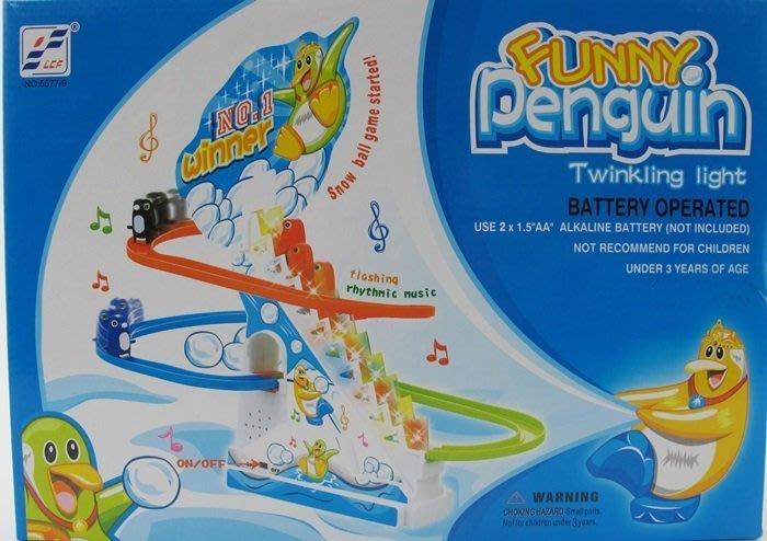 【阿LIN】203484 企鵝軌道車 爬樓梯 電動企鵝 溜滑梯
