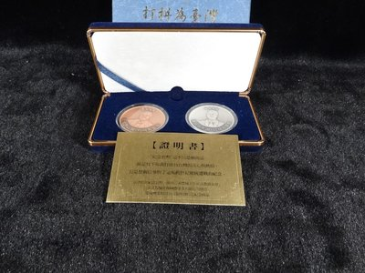 乖乖@賣場~含盒一套 (收藏新品) 宋楚瑜 張昭雄競選公元2000總統 副總統 紀念幣