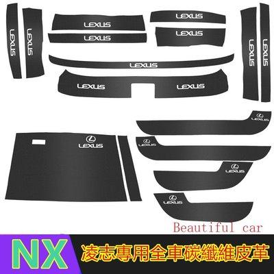 凌志NX門檻條 NX車門防踢墊 15-20款NX200/300/300h後護板 迎賓踏板改裝專用裝飾配件 汽車防刮護板