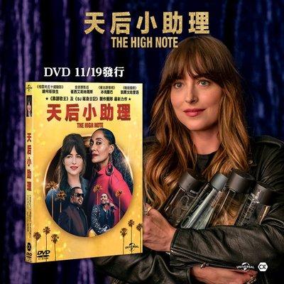 合友唱片 《預購》天后小助理 The High Note DVD (11/19)