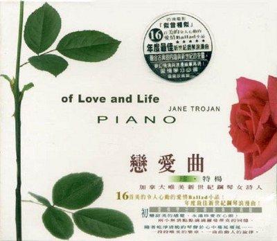 戀愛曲(新世紀鋼琴系列) Of Love And Life/珍特楊 Jane Trojan---EWON004