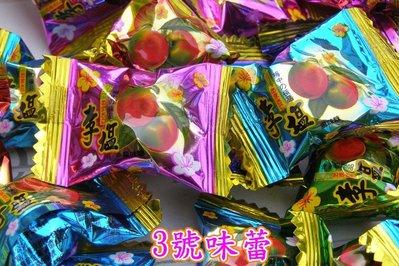 3 號味蕾 量販網~ 經典口味 李鹽糖...