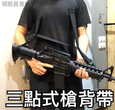 【領航員會館】台灣製造 三點式槍背帶 黑色 3點式 生存遊戲BB槍長槍步槍槍背袋
