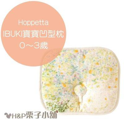 Hoppetta IBUKI 凹型枕 枕頭 寶寶枕 新生兒~3歲 玩具 禮物 代購[H&P栗子小舖]