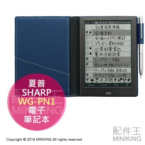 日本代購 空運 2019新款 SHARP 夏普 WG-PN1 電子筆記本 電子紙 電子書 記事本 6吋 手寫 7000頁