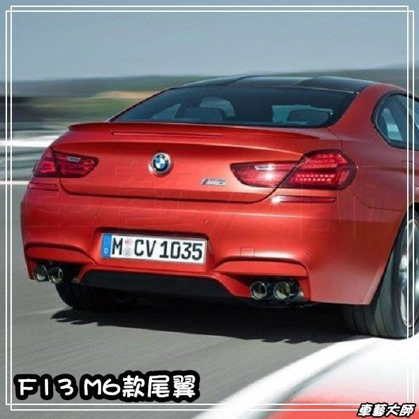 車藝大師☆批發專賣 寶馬 BMW F13 M6款 6系列 6-Series 640i 650i 尾翼 押尾 ABS 素材