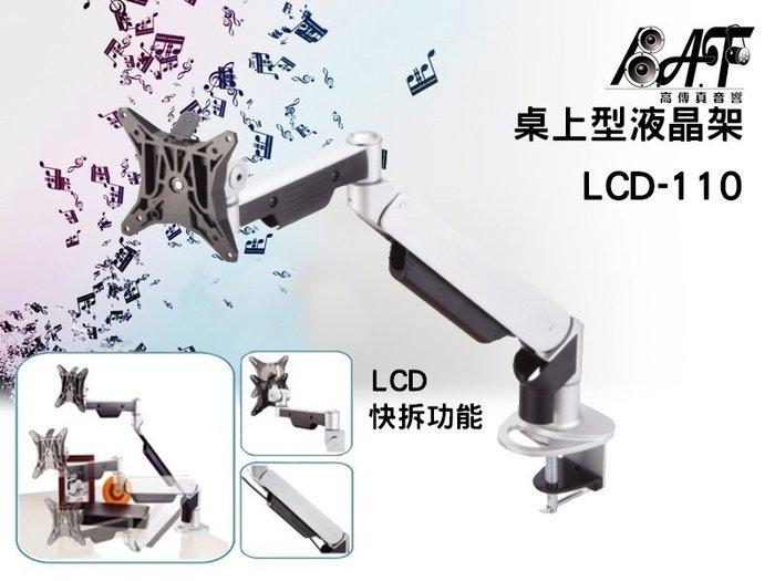 高傳真音響【 LCD-110】氣壓式桌上型液晶電視架 【適用】最大至24吋電視 台灣製造 上160度、下20度俯仰調整