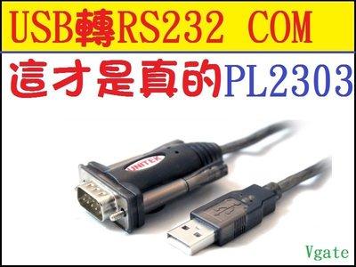原廠pl2303 usb rs232 uart db9 com port公接頭母接頭支援win7win10 官網驅動