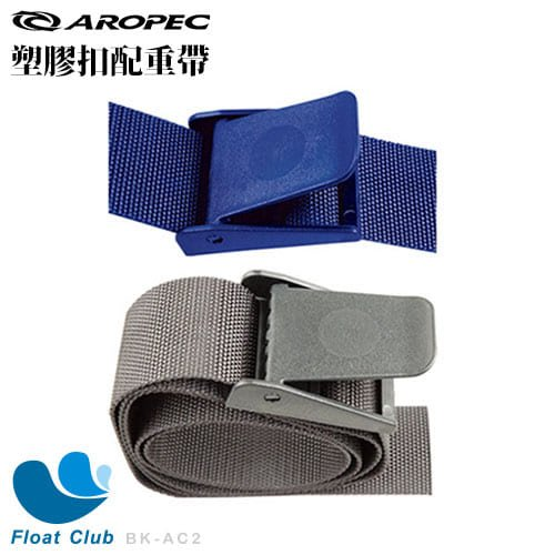 AROPEC 塑膠扣配重帶 (藍/黑) BK-AC2