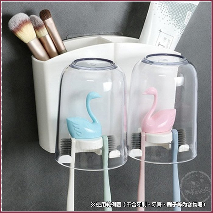 創意雙天鵝多功能牙刷架(壁掛免打孔) 居家佈置 牙刷牙膏收納 實用禮物 交換禮物 來店贈品 生活小幫手