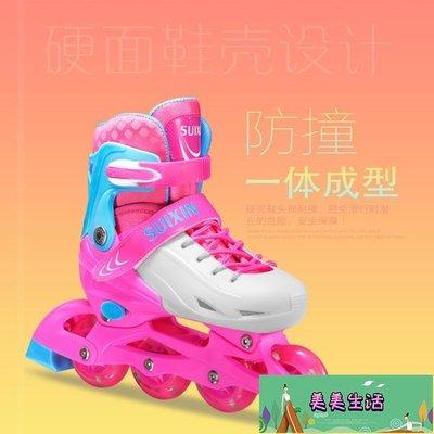3-4-5-6-7-8-9-10-11歲兒童溜冰鞋小孩旱冰鞋男女童輪滑鞋初學者【美美生活】