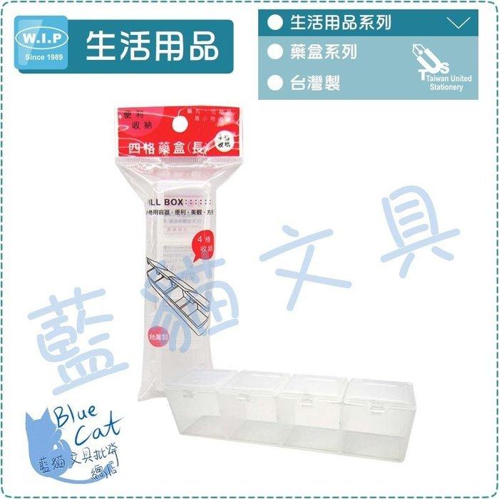 【可超商取貨】收納盒/零件盒/首飾盒【BC02020】 LPB1504 四格藥盒(長)/個【W.I.P】【藍貓文具】