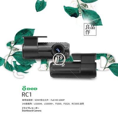 破盤王 台南 DOD RC1 行車記錄器【1080P 專用 後鏡頭】SONY感光 140度廣角【LS500W LS500W+ FS500 適用】