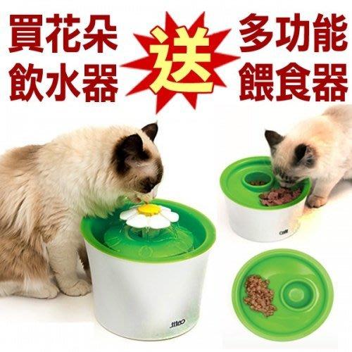☆~狗族遊樂園~☆【 買飲水機送餵食器】購買Hagen Catit 2.0.花朵自動噴泉飲水器,贈送三合一多功能餵食器