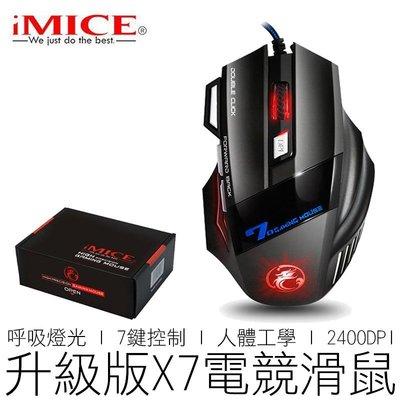 【24H出貨】(公司貨) iMICE X7 電競滑鼠 2400DPI 呼吸燈 電腦滑鼠 光學滑鼠 有線滑鼠 競技滑鼠