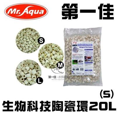 [第一佳 水族寵物]台灣Mr.Aqua水族先生〔S-008〕生物科技陶瓷環20L(S)