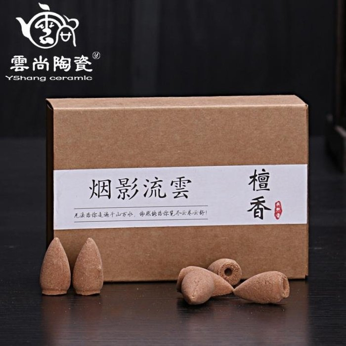 (全館免運)天然原味檀香沉香香倒流香粒空心錐型觀煙塔香30粒特價—貝迪熊