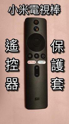 小米電視棒 專用 藍芽語音遙控器 保護套 小米電視 小米盒子S國際版 台灣版 繁體中文國語 藍牙語音遙控器 ~ 遙控器+遙控器保護套