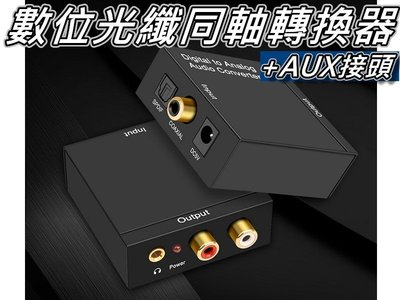 光纖同軸轉接盒/數位轉類比/光纖轉3.5mm立體聲/SPDIF轉3.5mm PS4/APPLE TV 桃園《蝦米小鋪》