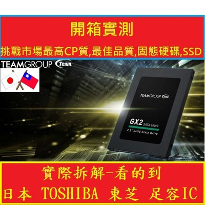 TEAM 品質保證 ssd 固態硬碟 256G 優惠五個$799 送教學影片不懂也能升級 SSD 固態硬碟