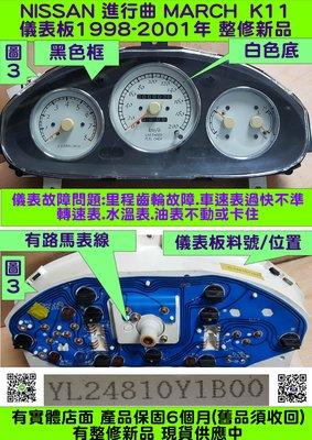 NISSAN K11 MARCH 儀表板 1998- YL24810-YIB00 車速表 轉速表 維修 修理 (白底/黑
