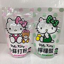 Hello Kitty檸檬酸500g/小蘇打粉700g附發票