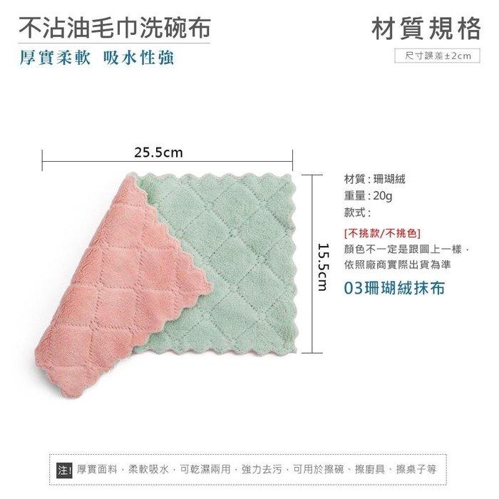 【滿89可加購】不沾油 珊瑚絨抹布 超細纖維材質抹布 雙面雙色