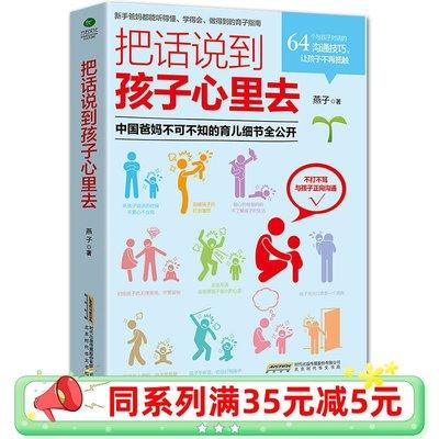 滿三免運!把話說到孩子心里去不吼不叫培養孩子如何說話孩子才會聽育兒書籍