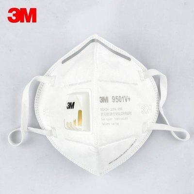 全網最低#現貨#3M9501V+防塵口罩KN95防霧霾pm2.5防工業粉塵防飛沫男女騎行透氣xpe74561