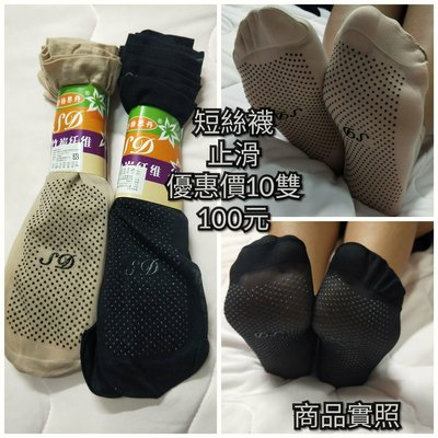 皮可小舖☆ 韓版短絲襪 止滑 短絲襪 膚色 黑色  短襪 透氣 一次10雙100元