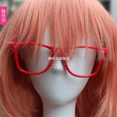 cosplay服裝 COSPLAY飾品配件 境界的彼方 栗山未來 多用 COS動漫道具配件 紅色框架眼鏡 無鏡片女裝男裝