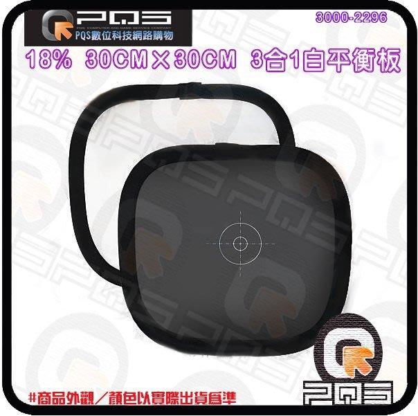 ☆台南PQS☆單眼相機對焦板 30CM×30CM 3合1/三合一 白平衡板/18%灰卡 18度 專業靶心對焦式 方便攜帶