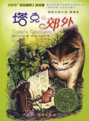 中文有聲讀物:塔克的郊外mp3版1CD