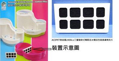 【優比寵物】ACEPET高容量4公升三層噴泉式電動淨水器/ 活水機/ 飲水器專用活性碳過濾夾片/ 濾蕊/ 過濾棉/ 濾心 高雄市