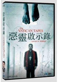 合友唱片 面交 自取 惡靈啟示錄 DVD The Vatican Tapes