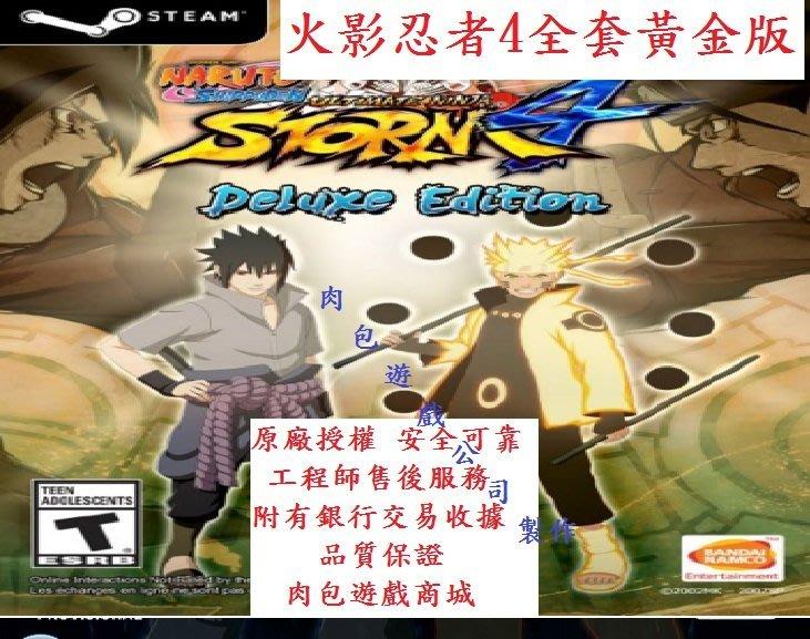PC版 肉包遊戲 繁體中文 全套黃金版 火影忍者4 疾風傳 終極風暴 4 Ultimate Ninja Storm 4