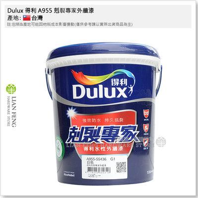 【工具屋】*含稅* Dulux 得利 A955 剋裂專家外牆漆 55436 白色 加侖裝 面漆 防水漆 水泥牆面 塗刷