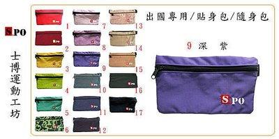 【士博】出國貼身 收納護照 錢幣 紙鈔( 證件包 /貼身包 /防扒腰包 17款可選 )深紫色 下標處