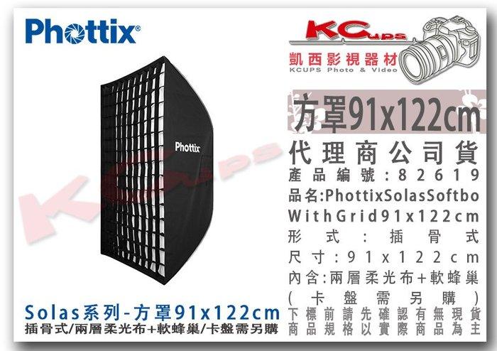 凱西影視器材【 Phottix Solas 方罩 91x122cm 插骨式 公司貨 】 82619 無影罩 柔光箱