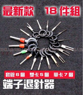 【批貨達人】汽車機車維修工具 插頭端子...