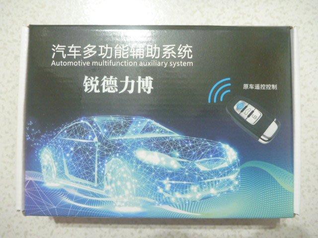 【~嘟嘟電玩屋~】本田 2017年 CRV 專用 汽車升降窗 輔助系統(現貨1組)內詳