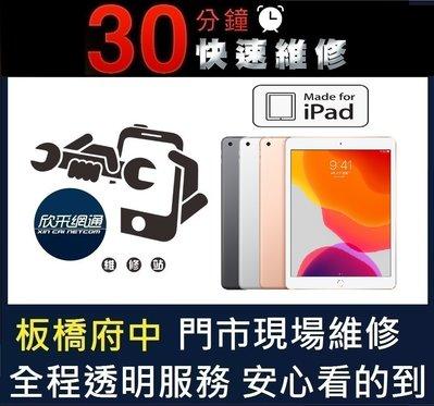 板橋【現場維修】【欣采網通】iPad2/iPad3/iPad4/iPad5 iPad air 維修 螢幕/電池/無法充電